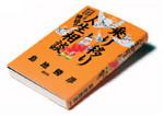 『乗り移り人生相談』島地勝彦著 講談社 本体価格1400円+税