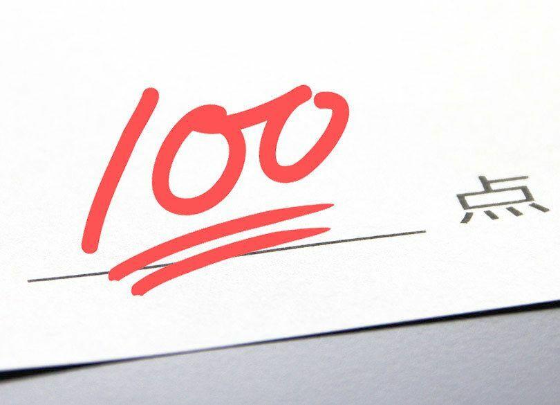 「100点答案」を褒めると勉強嫌いになる 「気を抜かず次も頑張れ」もアウト