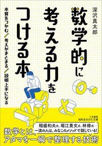 深沢真太郎『数学的に考える力をつける本』(三笠書房)