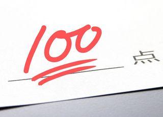 「100点答案」を褒めると勉強嫌いになる