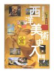 『鑑賞のための西洋美術史入門』(視覚デザイン研究所)