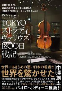 中澤 創太『TOKYOストラディヴァリウス1800日戦記』(日経BP)