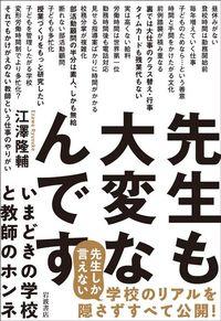 江澤隆輔『先生も大変なんです』(岩波書店)