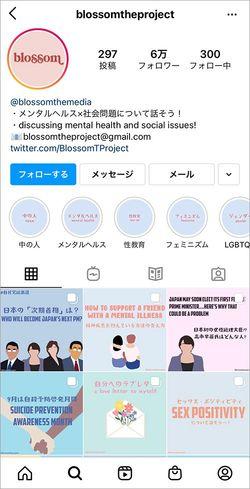 blossomtheprojectは、メンタルヘルス、性教育、ジェンダーなど様々なテーマで発信している。
