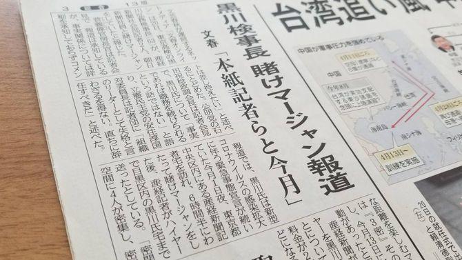 黒川検事長の賭けマージャンについて報じる産経新聞の3面記事