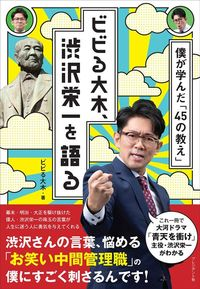 ビビる大木・著『ビビる大木、渋沢栄一を語る 僕が学んだ「45の教え」』(プレジデント社)