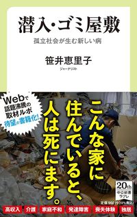 笹井恵里子『潜入・ゴミ屋敷 孤立社会が生む新しい病』(中央公論新社)