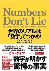 バーツラフ・シュミル著、栗木さつき・熊谷千寿訳『Numbers Don't Lie 世界のリアルは「数字」でつかめ!』(NHK出版)