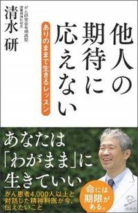 清水研『他人の期待に応えない ありのままで生きるレッスン』(SB新書)