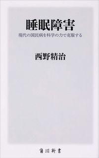 西野精治『睡眠障害』(KADOKAWA)