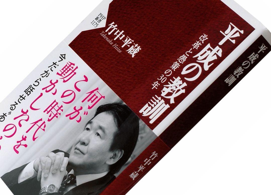 """竹中平蔵""""誰が失われた30年を作ったか"""" 平成は「まだらな30年」だった"""