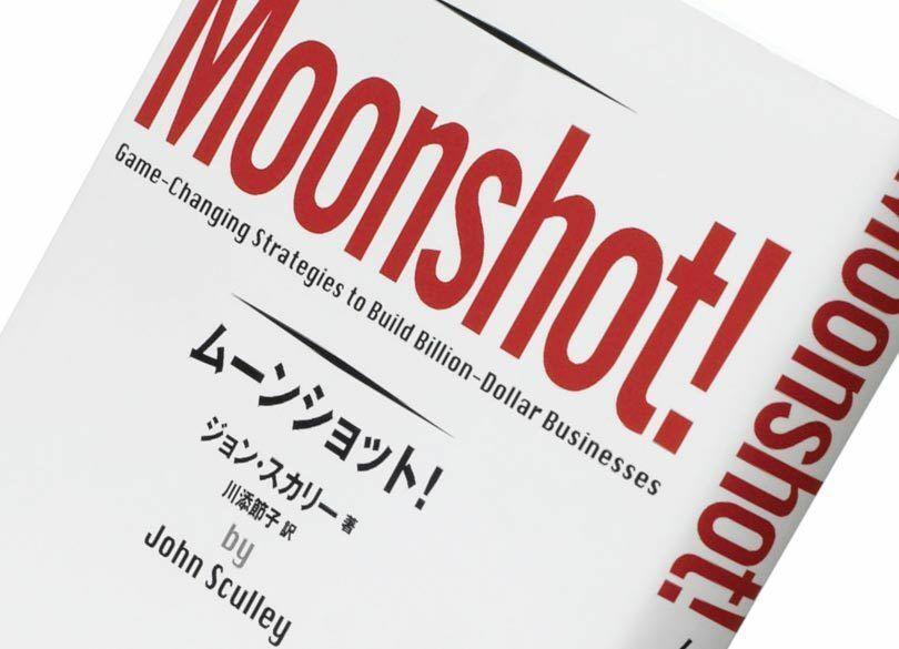 『ムーンショット! Moonshot!』ジョン・スカリー著