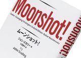 『ムーンショット!』
