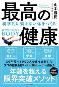 山本義徳『最高の健康 科学的に衰えない体をつくる』(KADOKAWA)