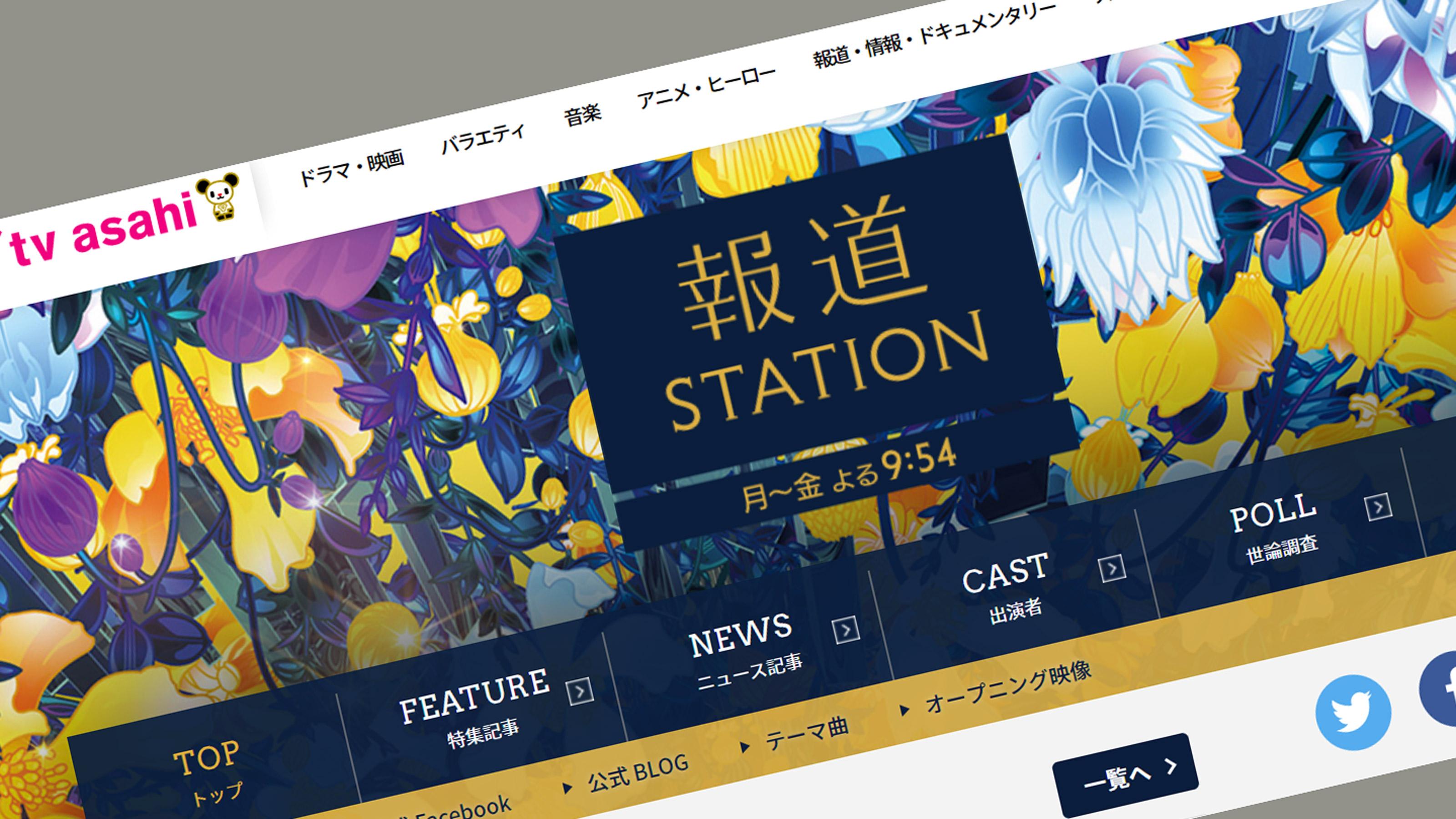 ニュース ステーション 富川 復帰