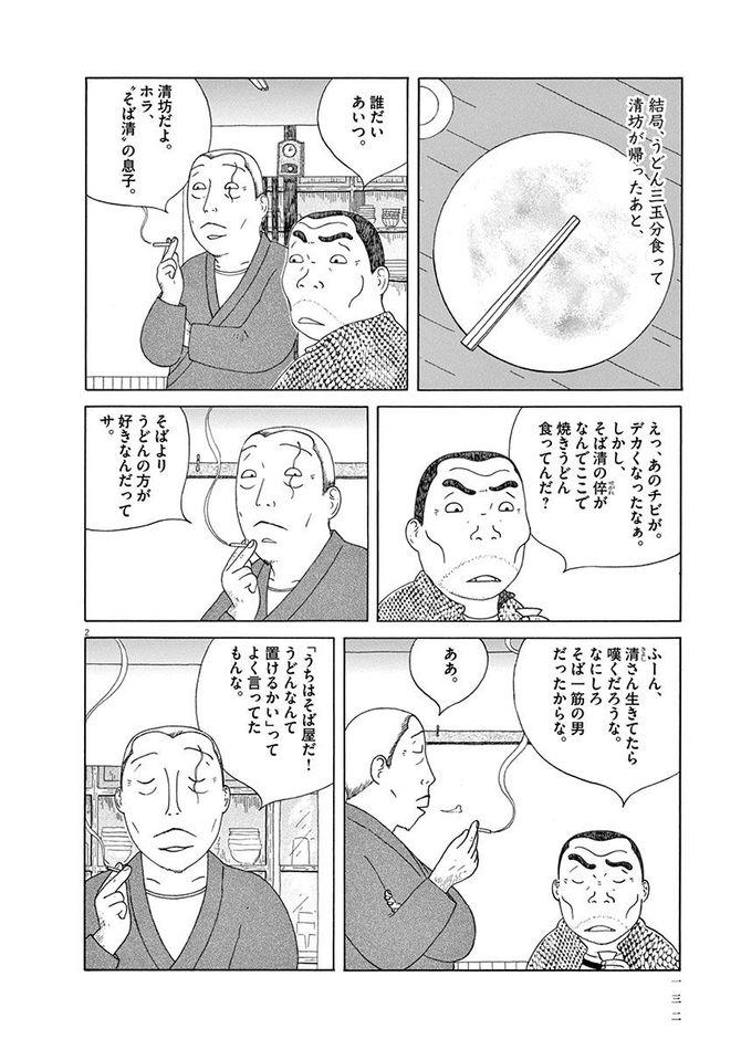 『深夜食堂』c安倍夜郎/小学館