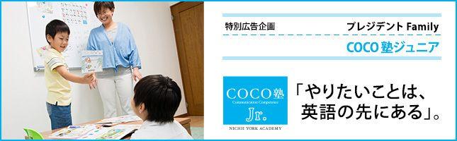 子ども向け英語スクールCOCO塾ジュニアで生きた英語を身につける!