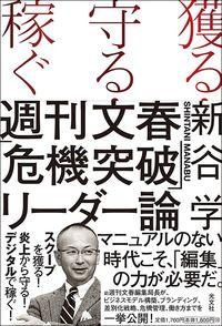 新谷学『獲る・守る・稼ぐ 週刊文春「危機突破」リーダー論』(光文社)