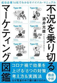 酒井光雄『不況を乗り切るマーケティング図鑑』(プレジデント社)