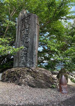和歌山県・道成寺の顕彰碑には砲弾が添えてある