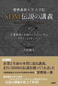 吉田篤生『慶應義塾大学 大学院 SDM伝説の講義 企業経営と生命のシステムに学ぶデザインとマネジメント』(日経BP)