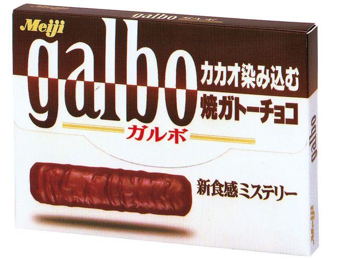 1996年発売当時のガルボ
