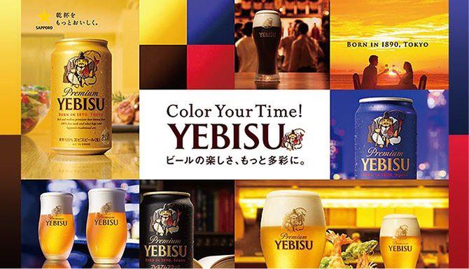 エビスビールの新コンセプトイメージ