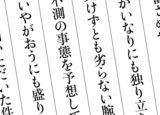 「日本語の誤用」言い方の間違い編19