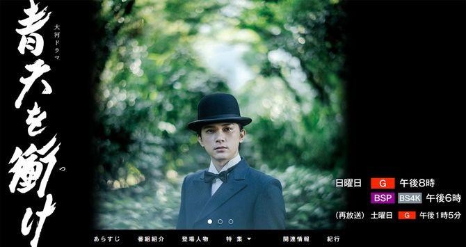 NHK大河ドラマのウェブサイト