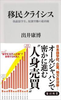 出井康博『移民クライシス』(角川新書)