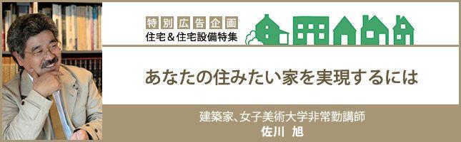 家族・健康・社会性、3つのキーワードで読み解く最近の住宅トレンド