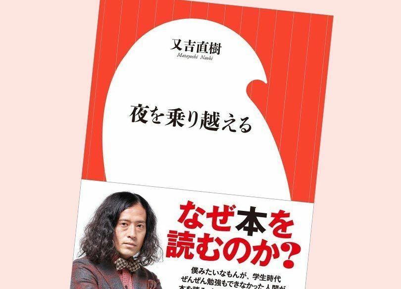 作家・ピース又吉はどんな本を読んできたのか