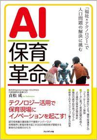 貞松成『AI保育革命』(プレジデント社)