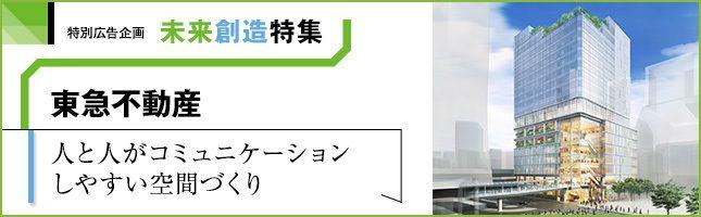 生まれ変わる渋谷エリア。構想の中心を担う推進力とは