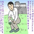 小室圭さんは皇居で草むしりをすればいい