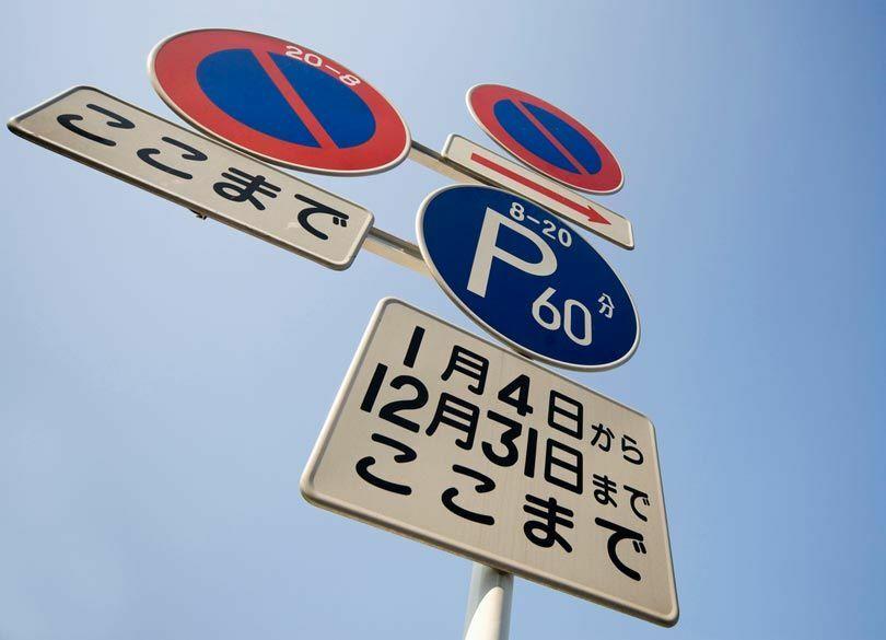 都心で無料路上駐車できる場所を探すコツ 元「駐車監視員」がこっそり教える