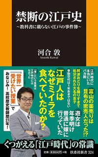 河合敦 『禁断の江戸史~教科書には載らない江戸の事件簿~』(扶桑社)