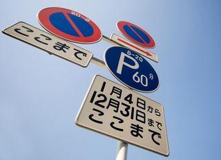 都心で無料路上駐車できる場所を探すコツ