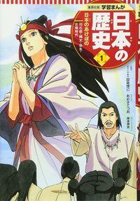 『日本の歴史』(集英社)