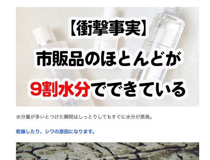 Shirosaeの広告ページに掲載されていた違法表現