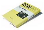 昭和戦争と平和の日本』 ジョン・W・ダワー著 明田川 融監訳 みすず書房 本体価格3800円+税