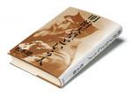 『明治天皇という人』松本健一著 毎日新聞社 本体価格1900円+税