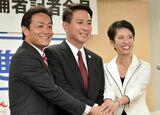 民進党代表選に水さす「蓮舫&玉木」事件