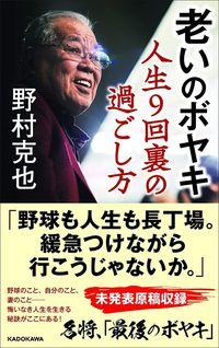 野村克也『老いのボヤキ 人生9回裏の過ごし方』(KADOKAWA)