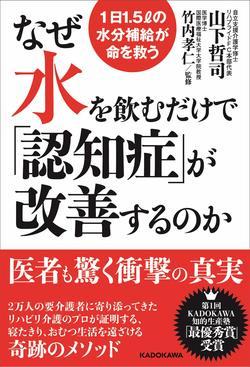 山下哲司『なぜ水を飲むだけで「認知症」が改善するのか 1日1.5リットルの水分補給が命を救う』(KADOKAWA)