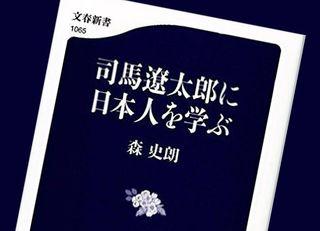 司馬遼太郎が教える「日本人とは」
