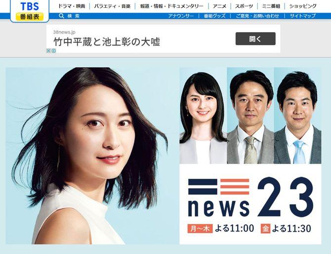 「news23」(TBS系)のHPより