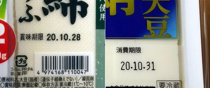 同じように店頭に並んでいる豆腐であっても、賞味期限が付けられているものと消費期限が表示されているものがある