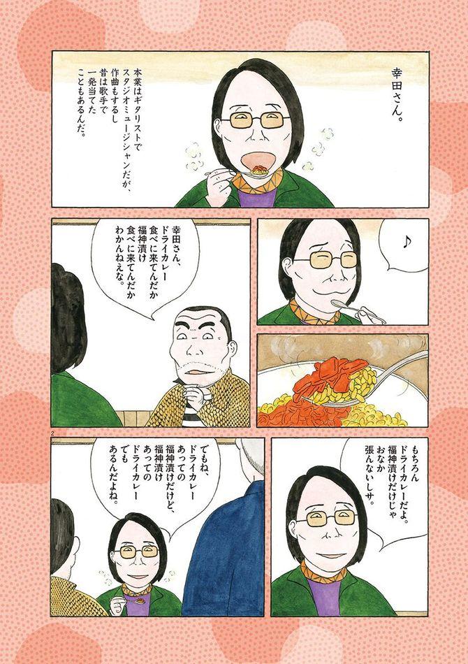 『深夜食堂』©安倍夜郎/小学館