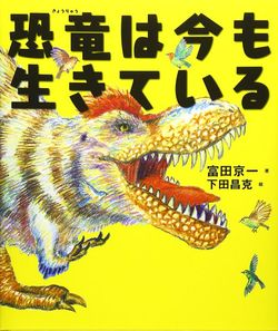 富田京一『恐竜は今も生きている』(ポプラ社)